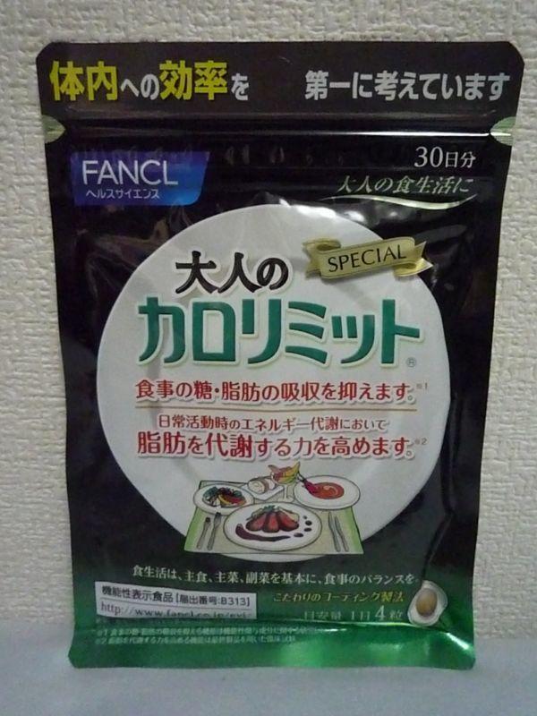 大人のカロリミット 約30日分 ★ ファンケル FANCL ◆ 120粒 機能性表示食品 丸型タブレット_画像1