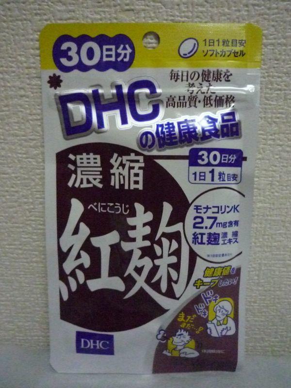 濃縮紅麹 べにこうじ 30日分 健康食品 ★ DHC ディーエイチシー ◆ 30粒 サプリメント ソフトカプセル_画像1