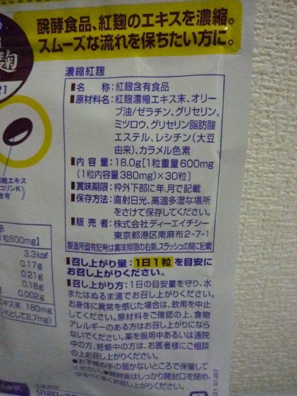濃縮紅麹 べにこうじ 30日分 健康食品 ★ DHC ディーエイチシー ◆ 30粒 サプリメント ソフトカプセル_画像3