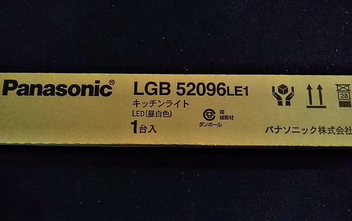 【新品同様】Panasonic LED 流し元灯 キッチンライト LGB52096 LE1 照明 パナソニック_画像2