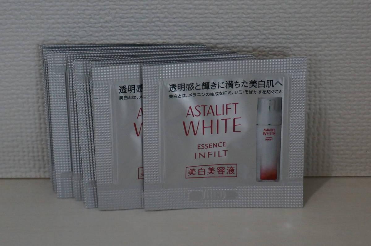 即決☆アスタリフト ホワイト エッセンス インフィルト(美白美容液)サンプル☆10点