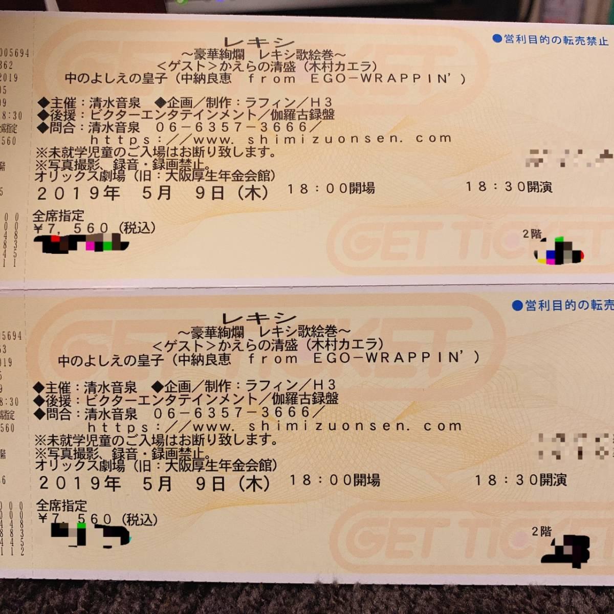 5/9(水)レキシ ~豪華絢爛 レキシ歌絵巻~ ゲスト:木村カエラ 中納良恵 2階席 2枚セット