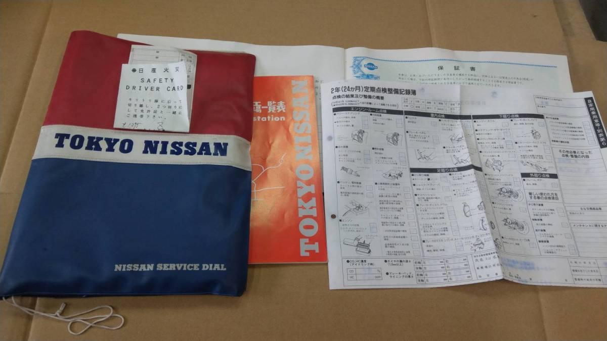 点検整備記録簿 保証書 書類カバー