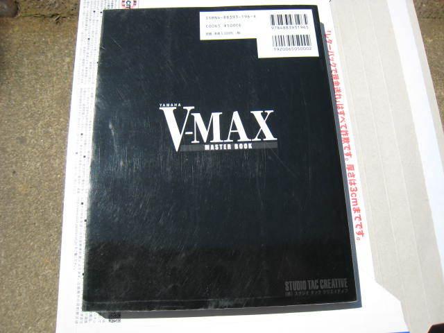 ヤマハ V-MAX1200 マスターブック_画像2