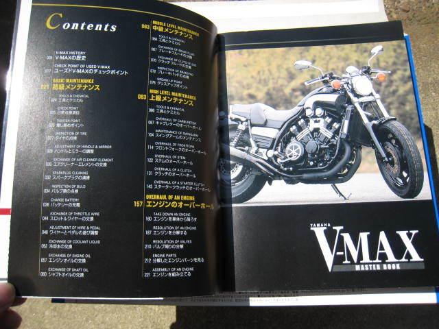 ヤマハ V-MAX1200 マスターブック_画像3