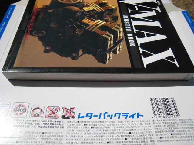 ヤマハ V-MAX1200 マスターブック_画像6