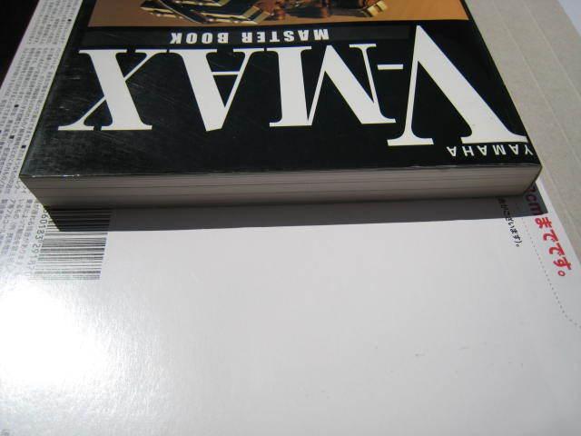 ヤマハ V-MAX1200 マスターブック_画像7