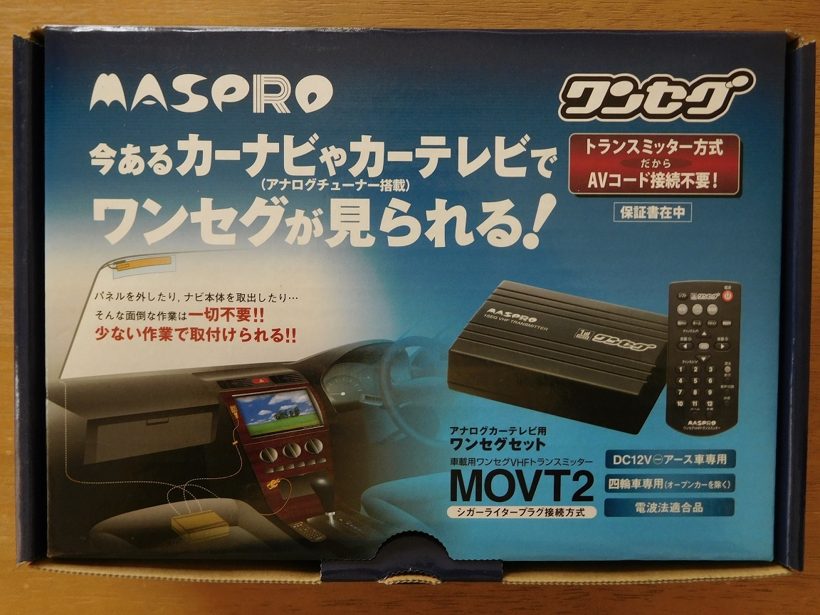 マスプロ・アナログカーテレビ用ワンセグセット「MOVT2」
