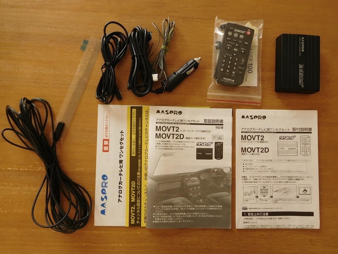 マスプロ・アナログカーテレビ用ワンセグセット「MOVT2」_画像3