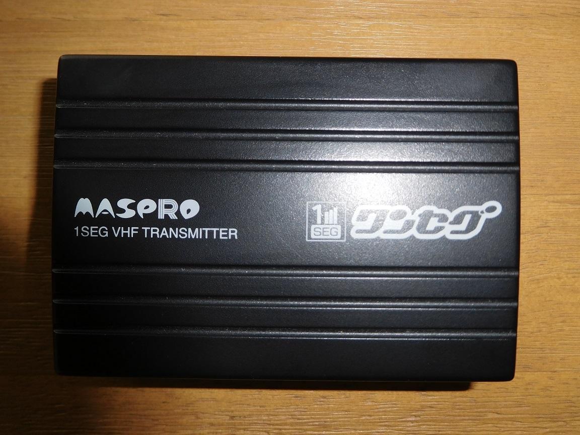 マスプロ・アナログカーテレビ用ワンセグセット「MOVT2」_画像4