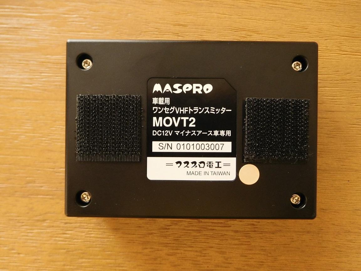 マスプロ・アナログカーテレビ用ワンセグセット「MOVT2」_画像5