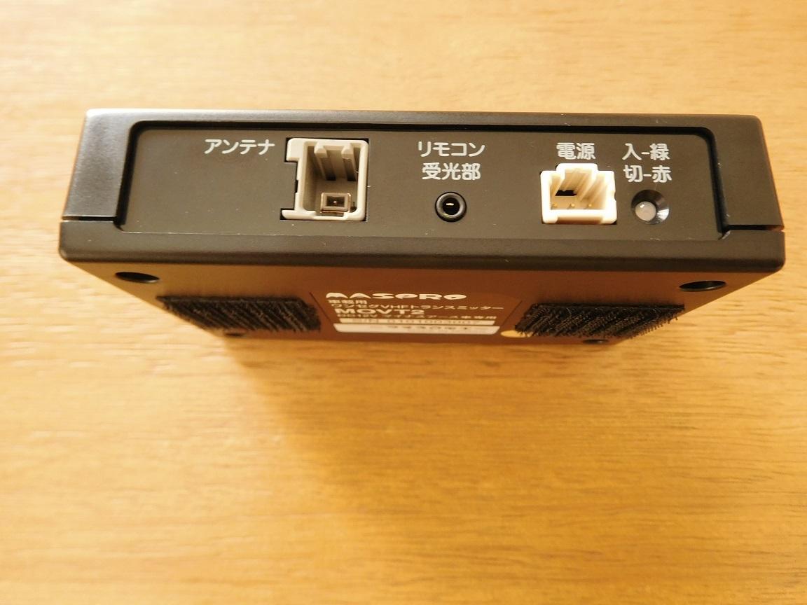マスプロ・アナログカーテレビ用ワンセグセット「MOVT2」_画像6
