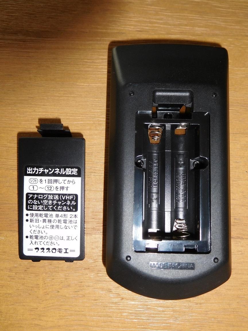 マスプロ・アナログカーテレビ用ワンセグセット「MOVT2」_画像8