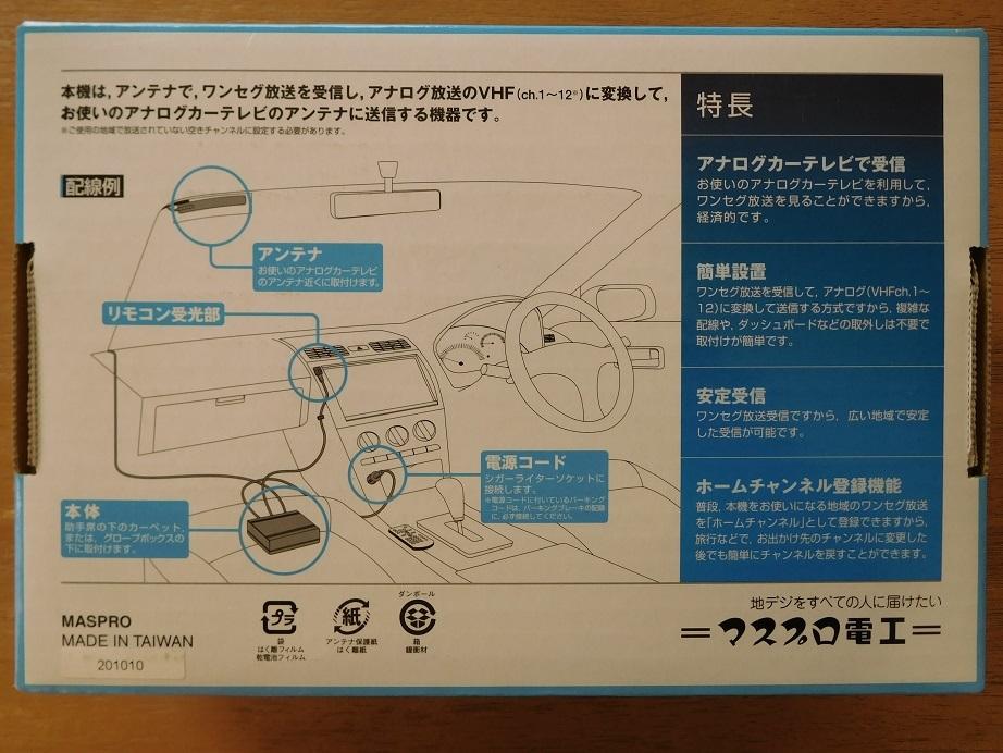 マスプロ・アナログカーテレビ用ワンセグセット「MOVT2」_画像2