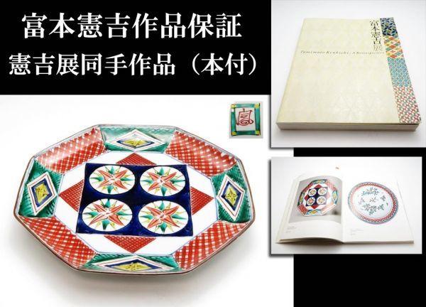 【154】人間国宝!富本憲吉作品(本物保証)同手搭載品本付/色絵丸模様八角飾皿(買取・