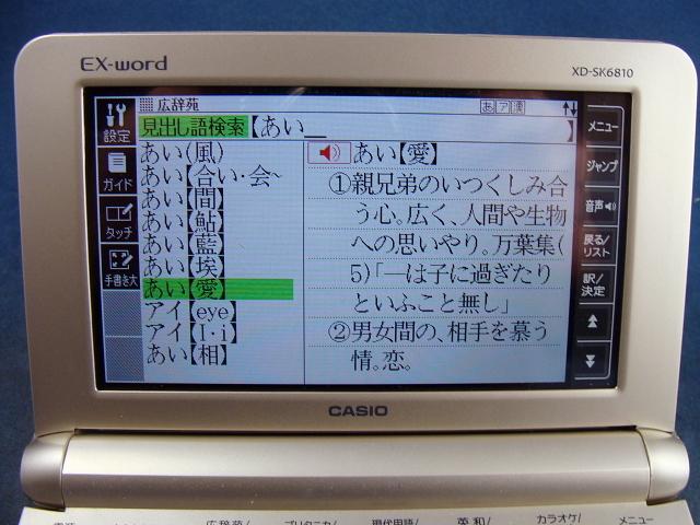 ▼音声・カラー・ペン OK▼CASIO  「あいうえお順」キーボード採用  カラー電子辞書  Ex-word   XD-SK6810▼ _画像3