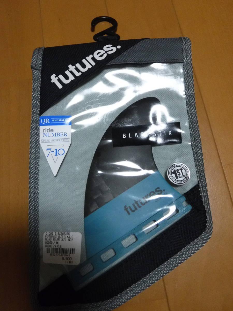 Futures BLACKSTIX 3.0 クワッド サーフボードリアフィン