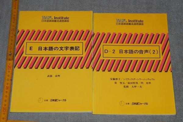 d1535) 日本語教師養成通信講座 文字表記 音声 2冊 日本語ジャーナル アルク_画像1