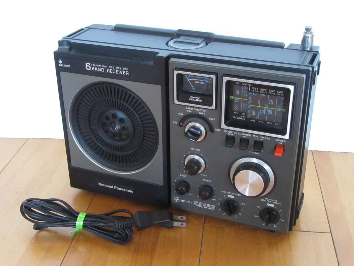 (送料無料)◆昭和レトロ National Panasonic RF-1180 ナショナル クーガー 6バンド BCLラジオ(ジャンク品扱い)◆_画像10