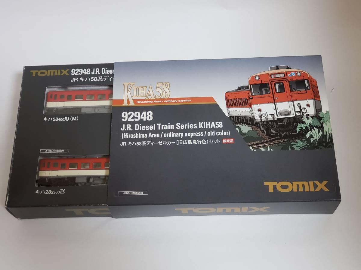 【新品】TOMIX 92948 キハ58(旧広島急行色)セット(限定品)_画像5