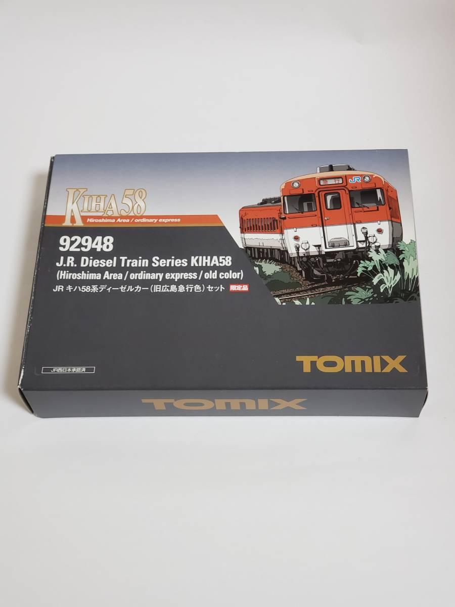 【新品】TOMIX 92948 キハ58(旧広島急行色)セット(限定品)