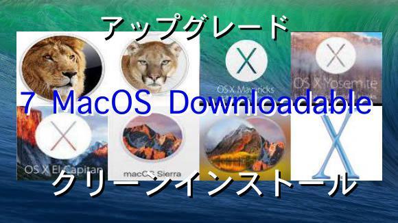 ☆ 大好評!! OS X 7個 正規DL最終版『 Lion / Mountain Lion / Mavericks / Yosemite / El Capitan / Sierra / High Sierra 』即納N2 ☆