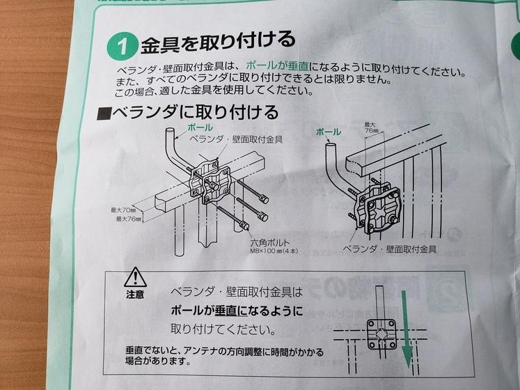 BS・CSアンテナ 接栓付き同軸ケーブル 15m ベランダ壁面取付金具 _画像3