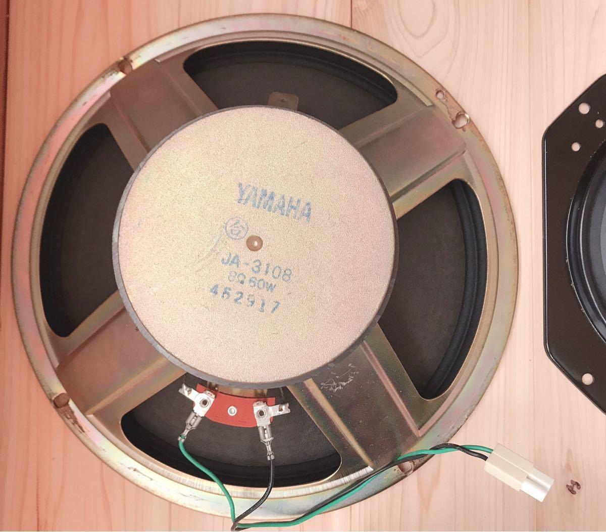 YAMAHA スピーカー 7個セット JA-3108(273mm) JA-2105(204mm)JA06541(62mm) ヤマハ_画像10