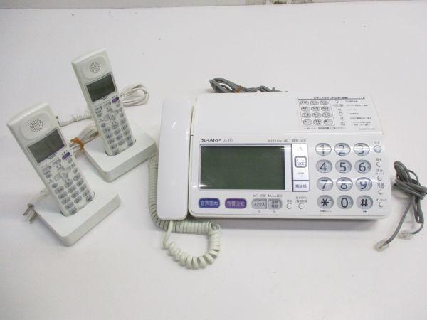 ●SHARP シャープ デジタルコードレスファクシミリ UX-810CW 子機2台 JD-KS210 1434●