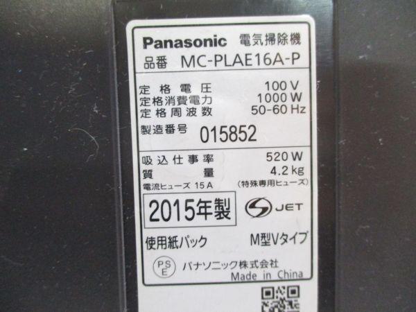 □美品 パナソニック 軽量 コンパクト 掃除機 紙パック Panasonic MC-PLAE16A クリーナー 2015年製 5852 C□_画像7