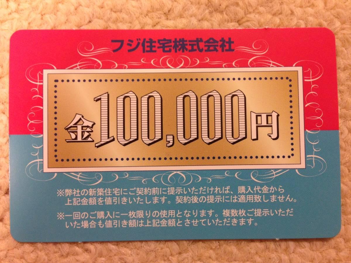 フジ住宅 おうち館 新築住宅購入 10万円値引き 割引券_画像1