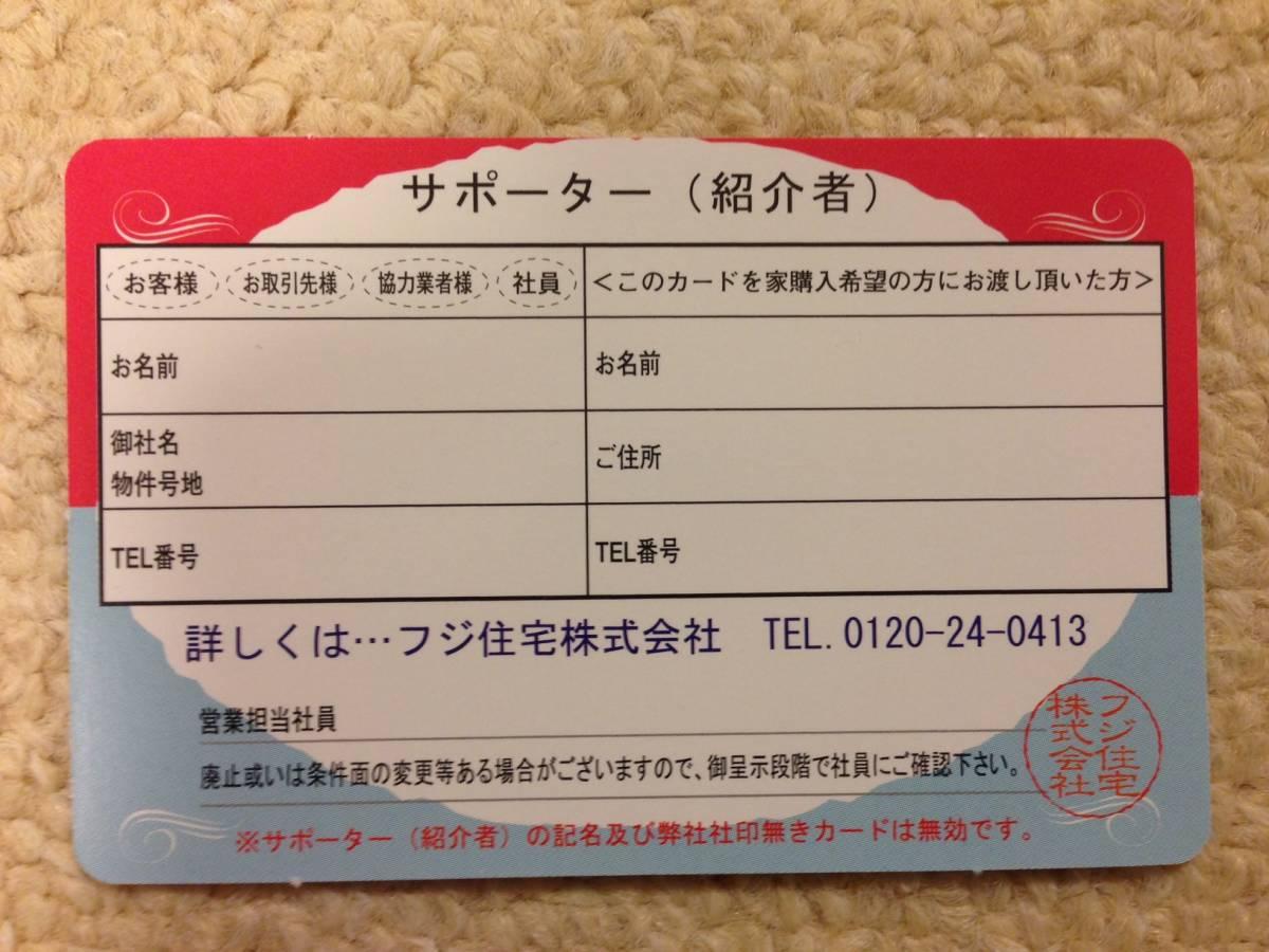 フジ住宅 おうち館 新築住宅購入 10万円値引き 割引券_画像2