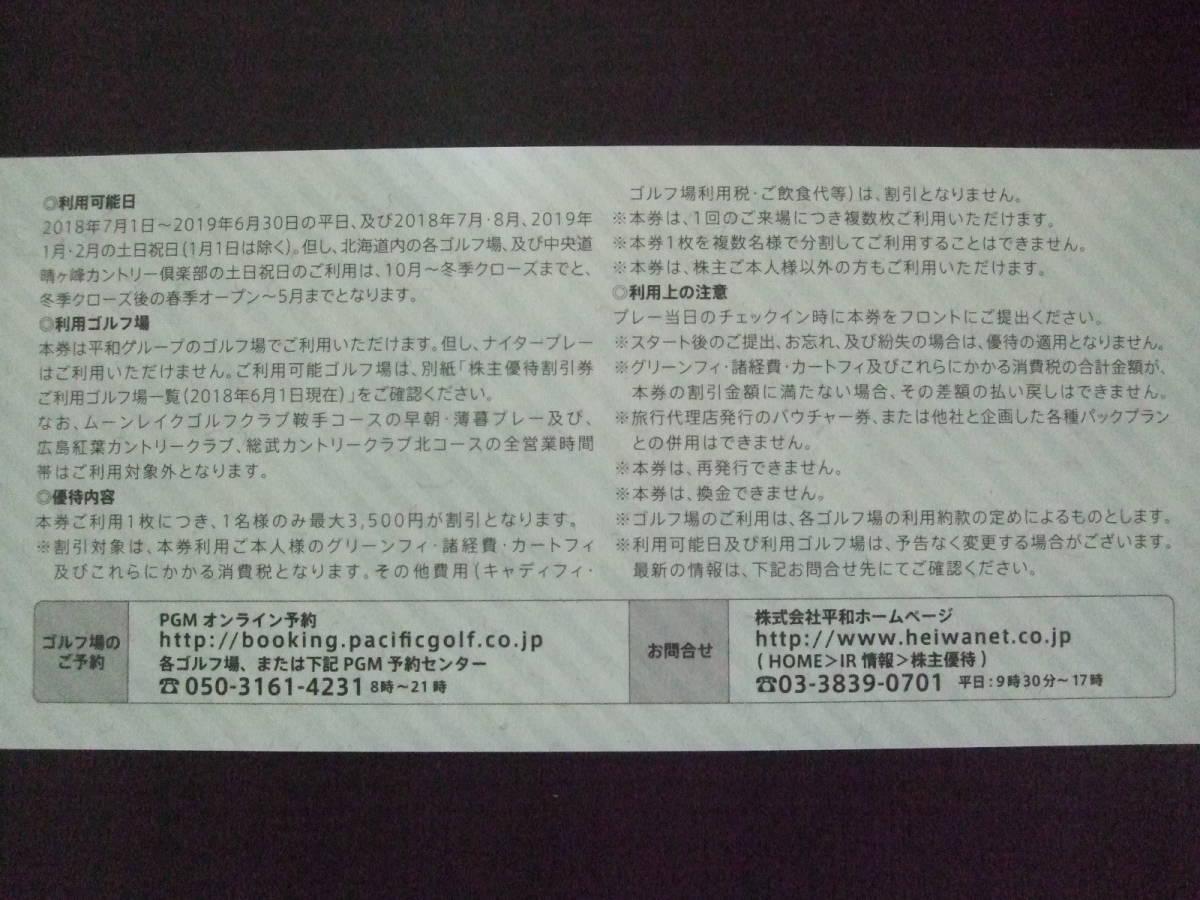 ■送料無料★HEIWA 平和 PGM ★株主優待 28000円分(3500円×8枚)★2019年6月末迄■②_画像3