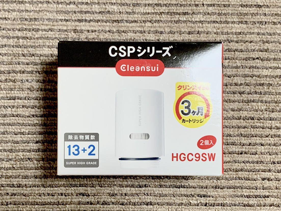 ■クリンスイ CSPシリーズ 交換用 カートリッジ 2個入 HGC9SW■