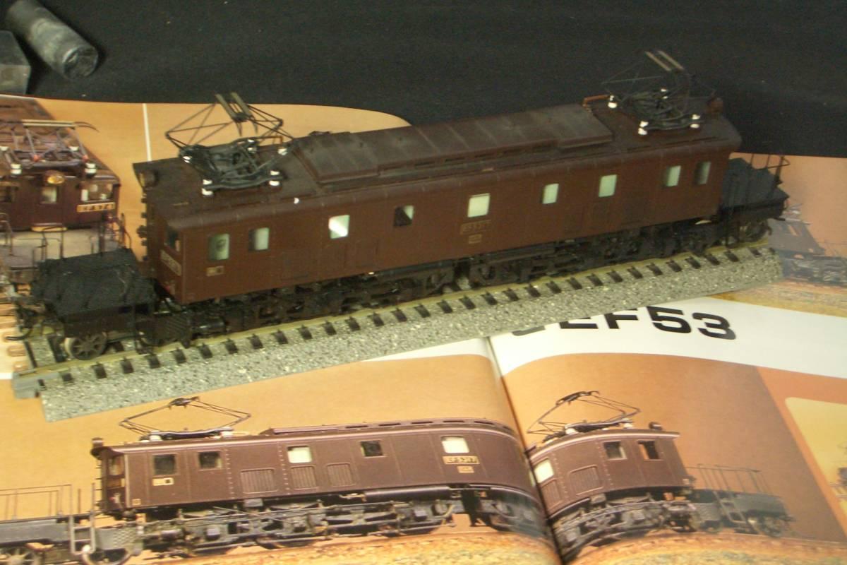 鉄道模型趣味誌掲載.精密加工モデル・国鉄EF53形電機~珊瑚製キット組立/ウェザリング仕上_画像2