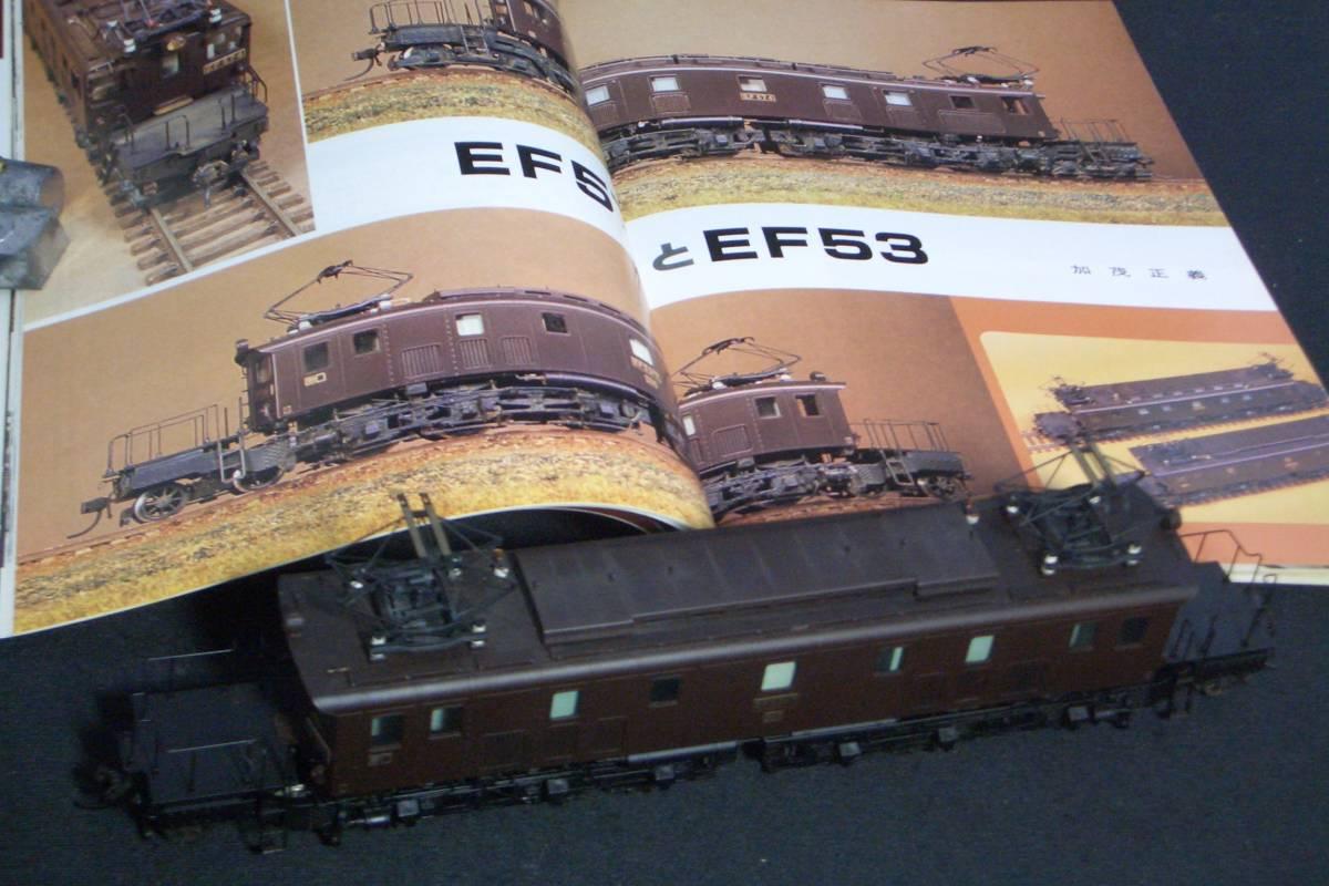 鉄道模型趣味誌掲載.精密加工モデル・国鉄EF53形電機~珊瑚製キット組立/ウェザリング仕上