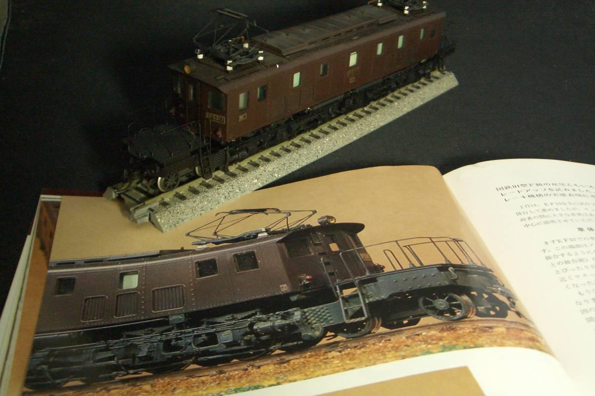 鉄道模型趣味誌掲載.精密加工モデル・国鉄EF53形電機~珊瑚製キット組立/ウェザリング仕上_画像3