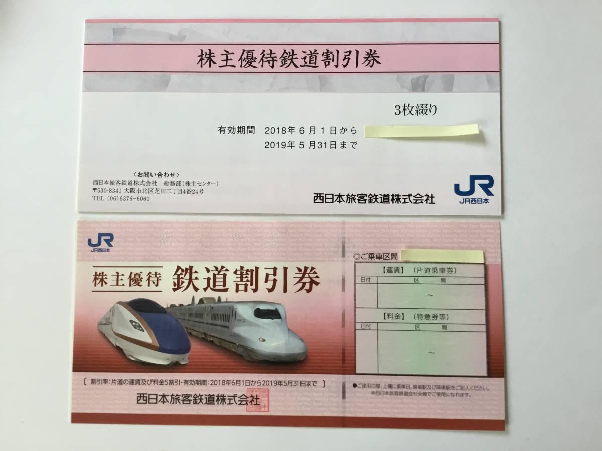 西日本旅客鉄道株式会社 株主優待鉄道割引券 3枚綴り +1枚 で1セット有効期限2019年5月31日まで