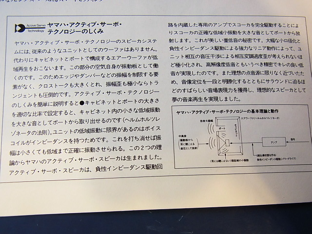 AST低音システムの説明