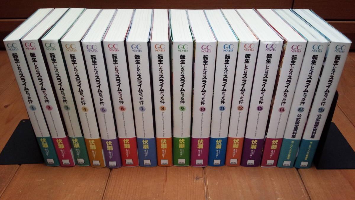 『転生したらスライムだった件』全帯付き 美品 16冊セット(1~14巻+8.5巻+13.5巻)/伏瀬_画像2