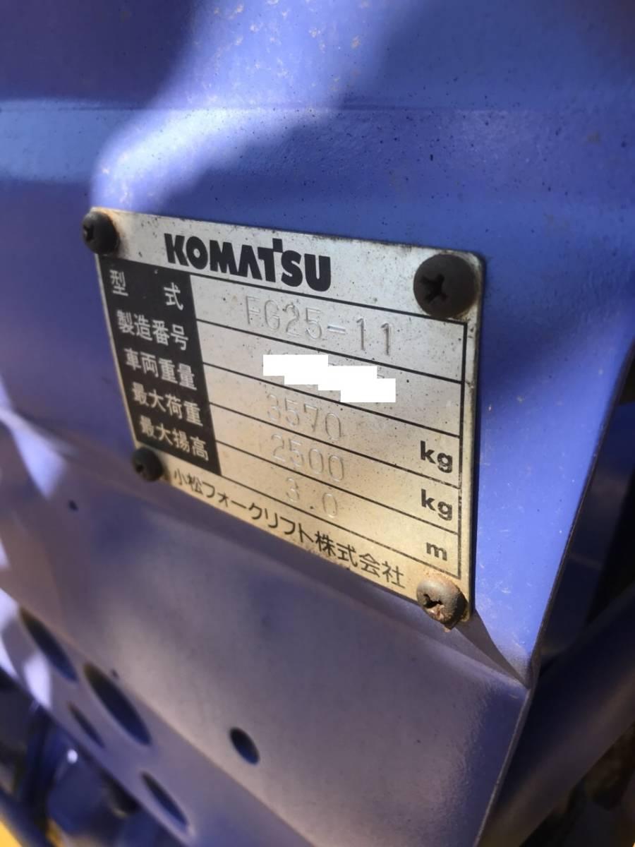 コマツ KOMATSU 2.5t フォークリフト FG25-11  千葉県発 _画像8