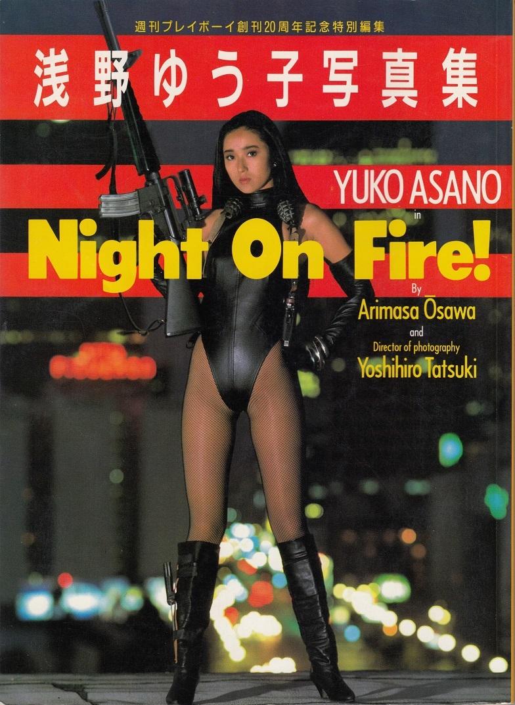 浅野ゆう子 「Night On Fire!」 写真集 送料無料