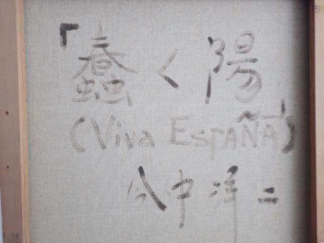 76【S.R】今中 洋二 Youji IMANAKA 「蠢く陽」(Viva Espana) S100号 個人宅は営業所止 香川_画像2