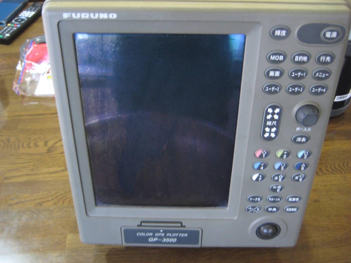 フルノGP3500プロッター