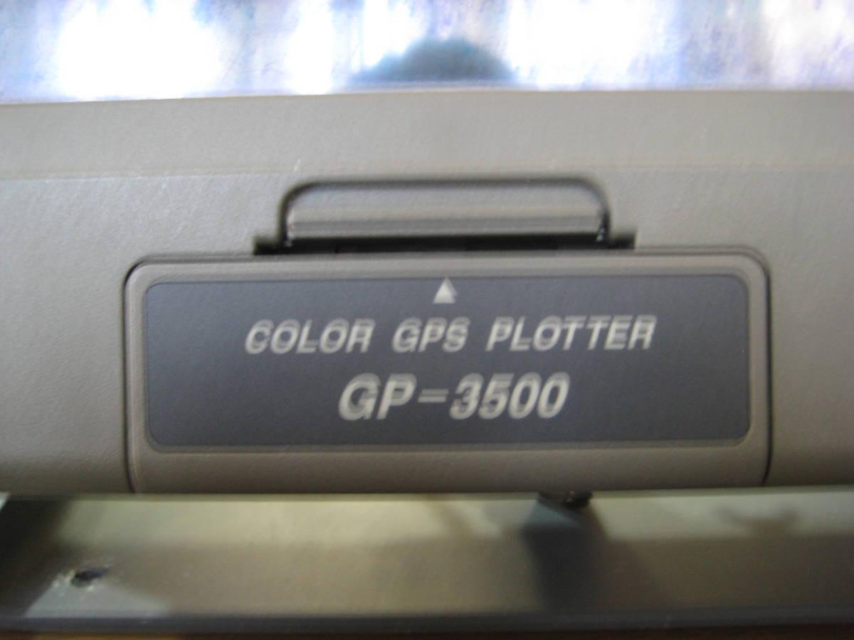フルノGP3500プロッター_画像2