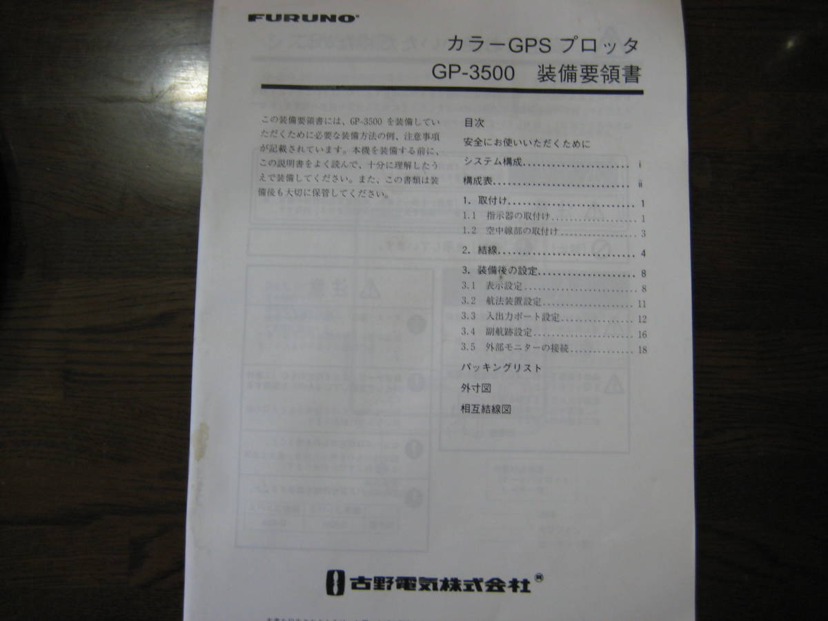 フルノGP3500プロッター_画像4