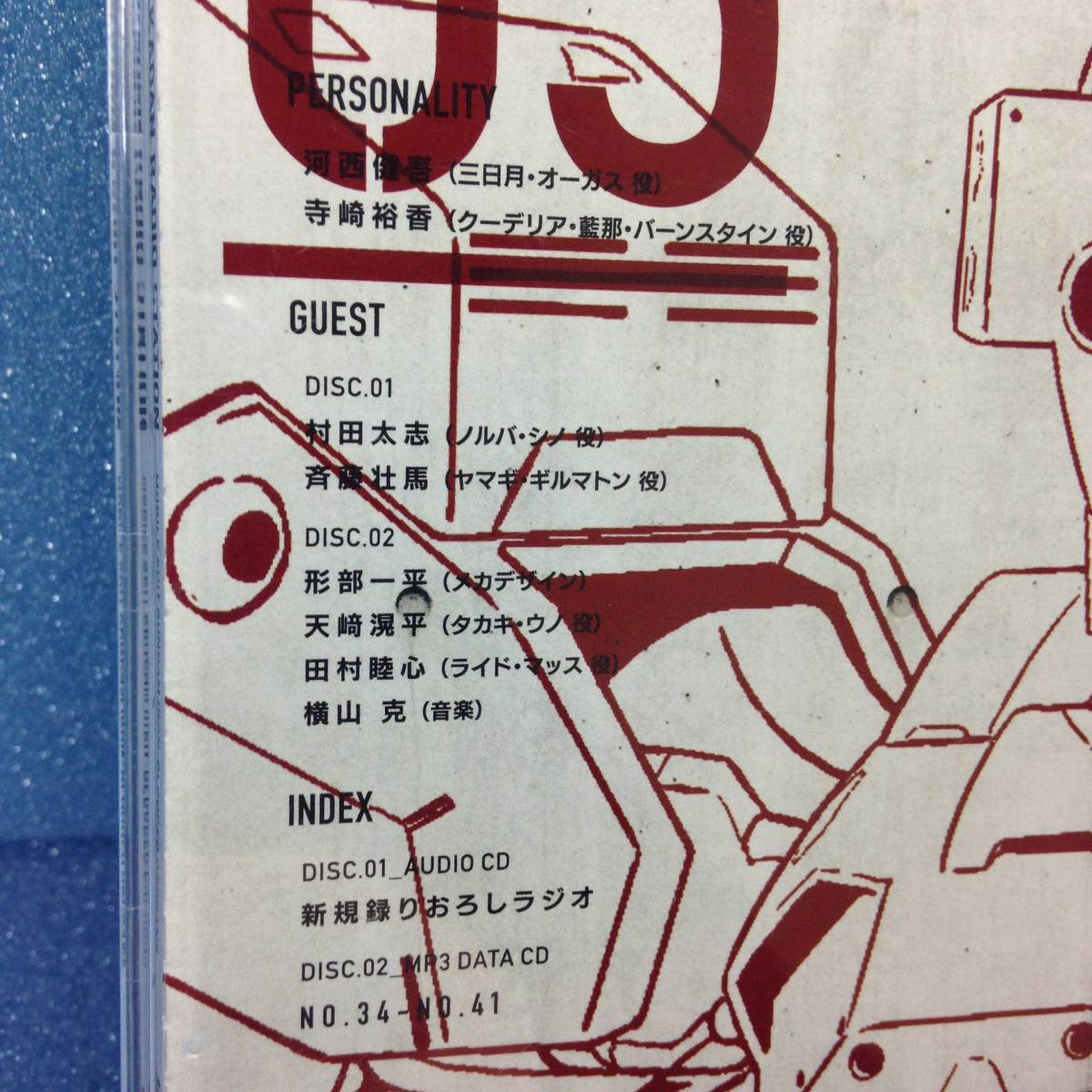 ◆(CD2枚組) TEKKADAN RADIO STATION 05 ラジオCD 鉄華団放送局 Vol.5 機動戦士ガンダム 鉄血のオルフェンズ_画像2