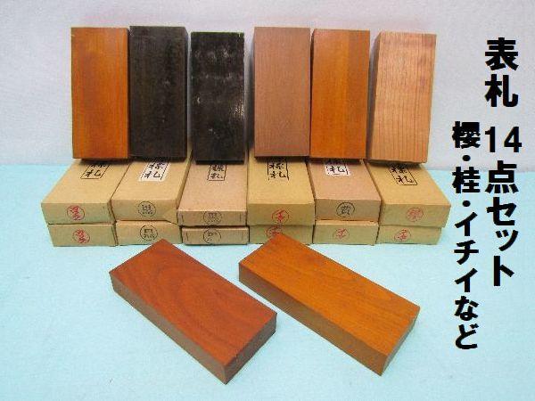 木製 表札14点セット(385)櫻 イチイ 桂など 未使用長期保管品