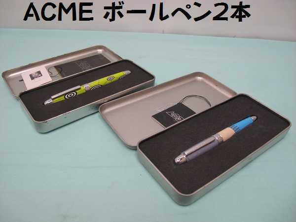 ACME ボールペン2本セット(173)アクメ ボールペン 長さ13.6cm 幅14.4mm ケース付  文房具  筆記用具