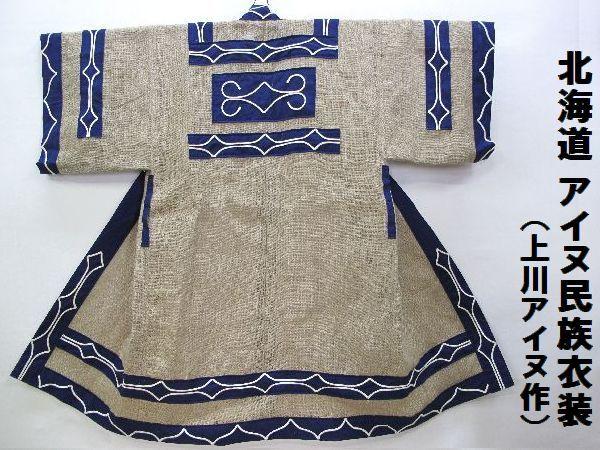 北海道 上川 アイヌ 民族衣装(396) 上川アイヌ作 文様 刺繍 未使用保管品